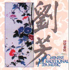 Traditional Chinese Pipa Music